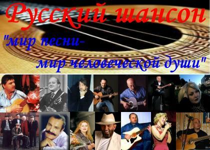 http://muzyka-shanson.narod.ru/zastav_ka.JPG